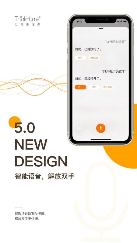 ThinkHome智轩App5.0荣获2020年度iF设计奖