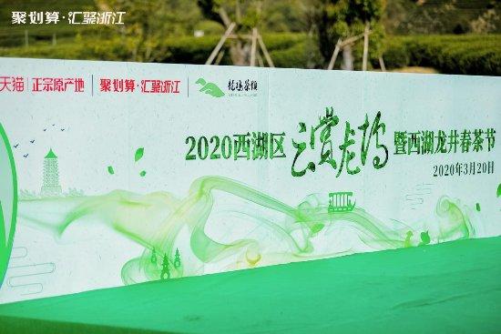 2020年西湖龙井开茶啦!明前西湖龙井茶聚划算专供