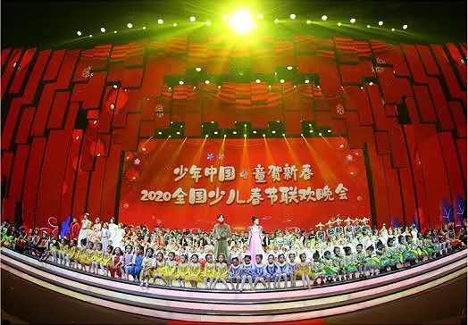 少年中国2020全国少儿新春联欢晚会完美收官