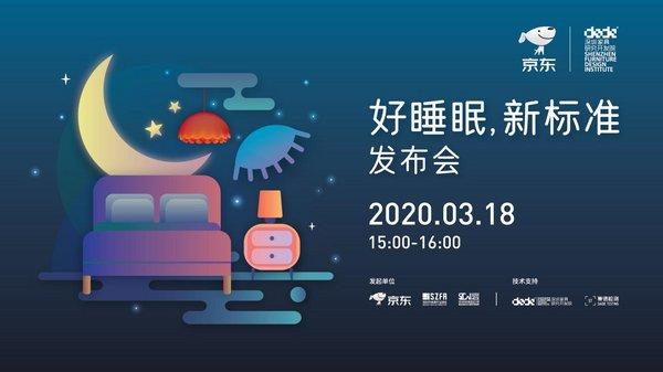 深圳时尚家居设计周和京东联手打造品质线上线下活动