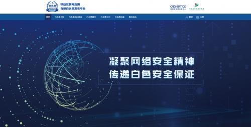 3.15专题/通付盾携手中国反病毒联盟连续7年引导网民使用可信移动APP