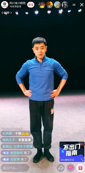 """刘维热曲开唱、川剧院演出、凯叔""""花式带娃"""",精彩尽在抖音直播"""