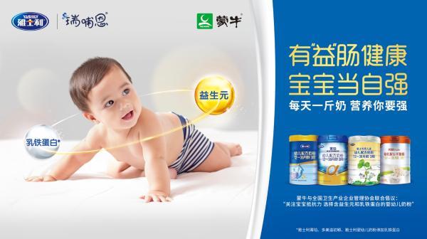 守护宝宝健康防线,雅士利瑞哺恩创新奶粉配方助力宝宝茁壮成长