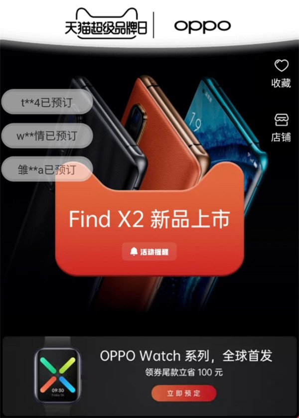 OPPO Find X2首发,天猫超级品牌日购机享24期分期免息等15重超值福利