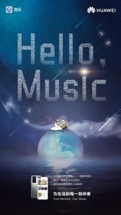 致富网赚:HMS生态体验再创新 华为音乐面向欧洲区域上线