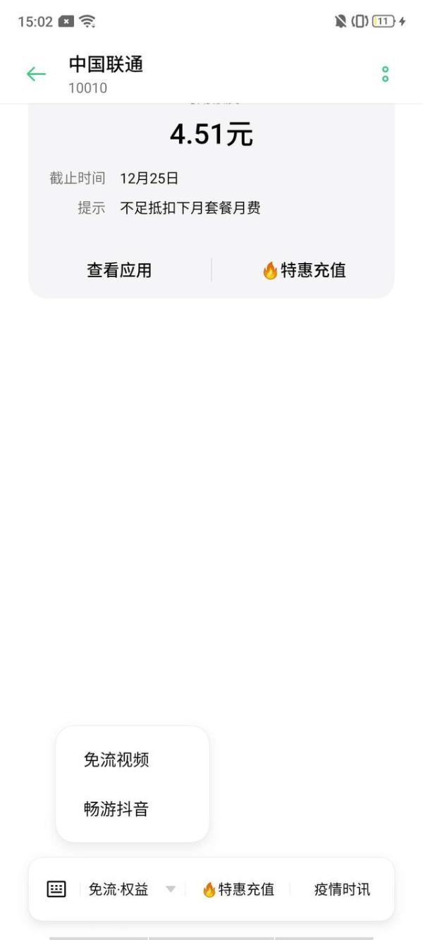 泰迪熊移动携手中国联通共推疫情专项服务