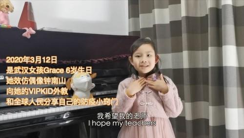 """效仿钟南山 武汉6岁女孩全程英语向国外教师喊话""""别怕"""""""
