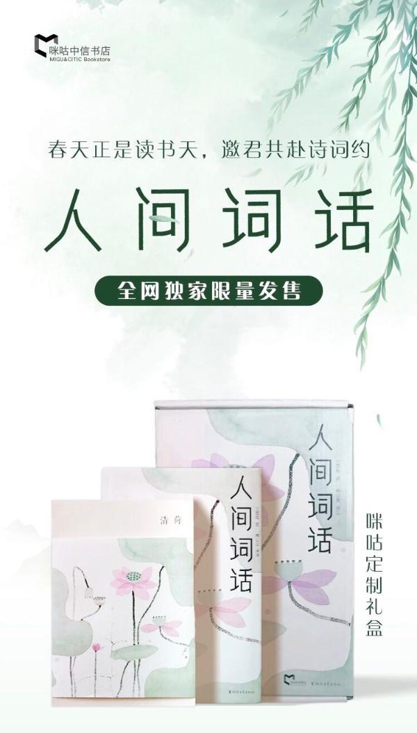 """咪咕中信书店""""知书达礼""""计划:品质定制书掀文化消费新风潮"""