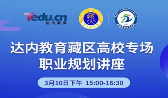 """""""春来计划""""公益讲座走进西藏,携手西藏高校助力大学生就业"""