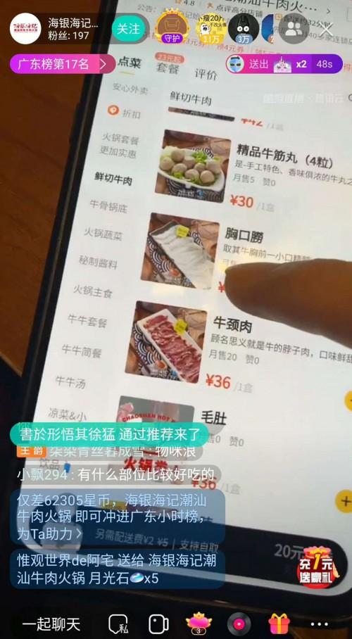 酷狗直播公开牛肉火锅真正吃法,数万网友大呼过瘾