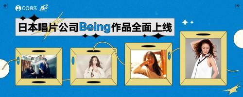 日音乐迷福音!Being、ARASHI音乐作品强势登陆QQ音