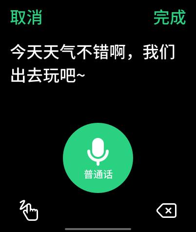 OPPO联手科大讯飞 打造ColorOS Watch超强智能语音输入体验