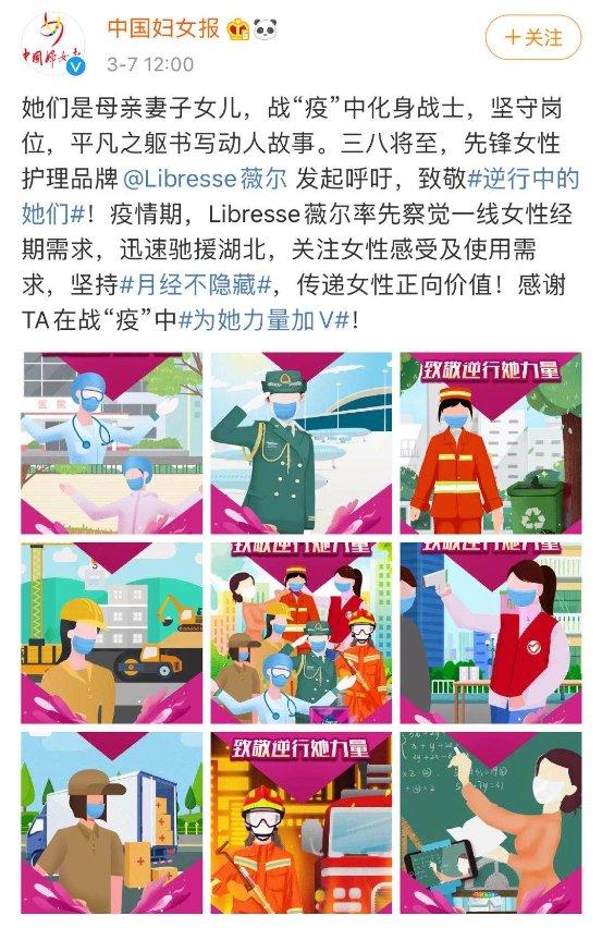"""先锋女性护理品牌Libresse薇尔为各岗位战""""疫""""女性暖心发声"""