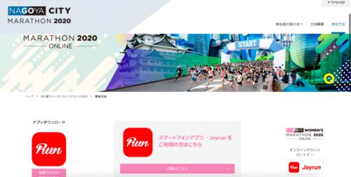 悦跑圈持续助力名古屋马拉松,互联网+跑步为赛事提供创新场景