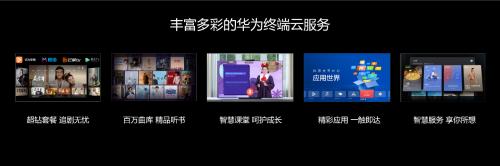 华为智慧屏旗舰新品发布,智慧生活全新升级