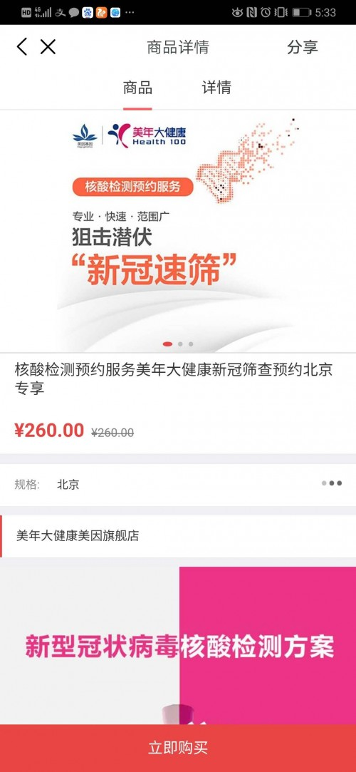 叮当快药App上线新冠核酸检测预约服务:覆盖北京、广州、深圳等38城