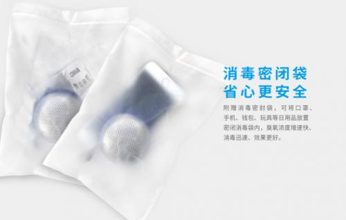 助力防疫,健康守护 XTAR AF1便携臭氧消毒器上市