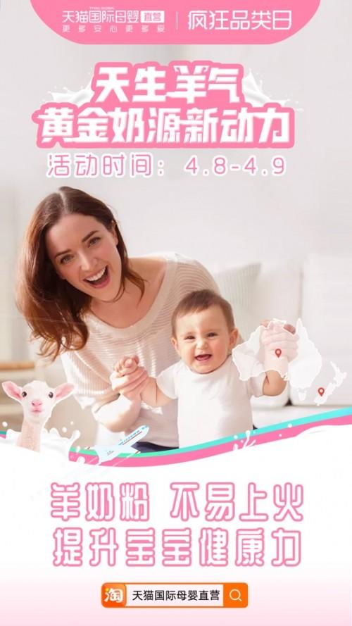 天猫国际母婴直营引爆羊奶市场 创造母婴消费新主张