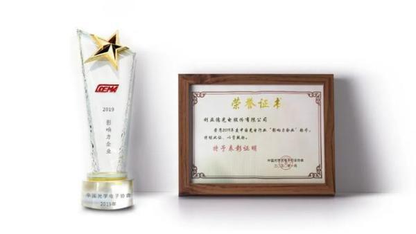 "LED显示领域创新不止 利亚德荣获2019年度中国光电行业 ""影响力企"