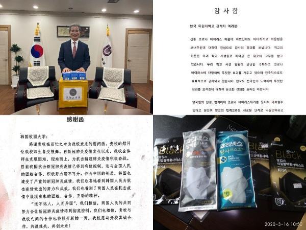 韩国牧园大学与中国合作院校共克时艰
