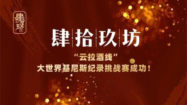 """肆拾玖坊""""云拉酒线""""大世界基尼斯挑战赛暨抗疫总结大会顺利召开"""