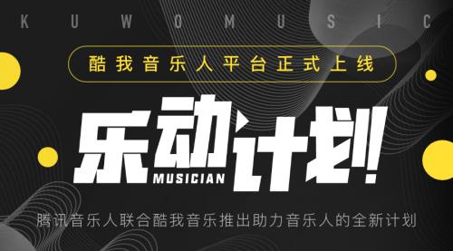 """酷我音乐联手腾讯音乐人打造""""乐动计划""""任何一种音乐都有可能性"""