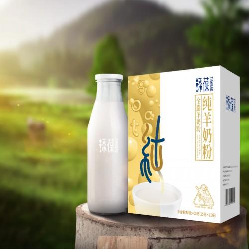 添葆羊奶再出新品——纯羊奶粉(全脂羊奶粉)新品重磅上市