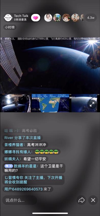 """抖音""""云端旅游局""""上线地球直播,从宇宙俯览地球"""