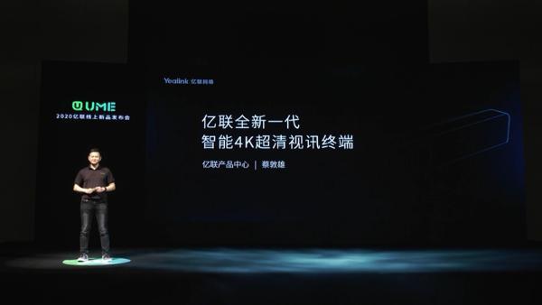 亿联网络发布融合通信新品UME及三代终端MeetingEye