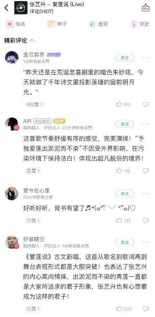 张艺兴改编必背课文惊艳舞台,登顶酷狗专区榜单