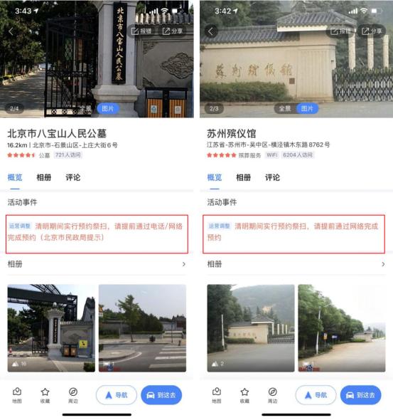 北京、上海等10城人员密集地全覆盖,百度地图升级实时人流信息