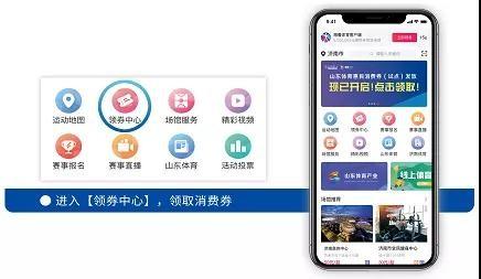 2020年山东省体育惠民消费券发放5月1日开启