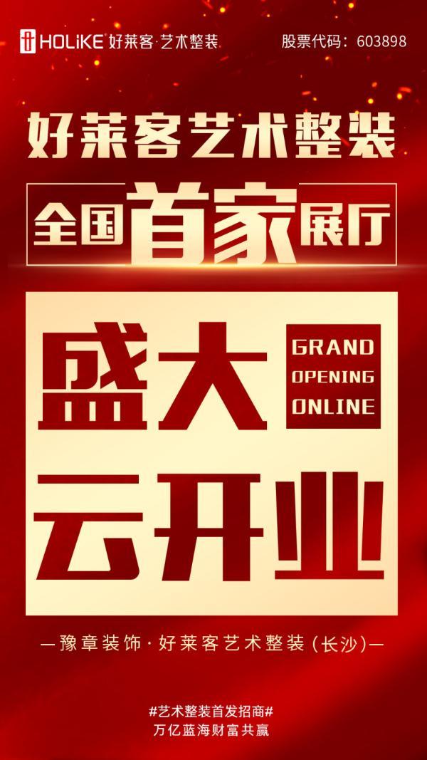 好莱客艺术整装展厅行业首秀云开业,,4月26日将引领行业营销新典_yase777最新