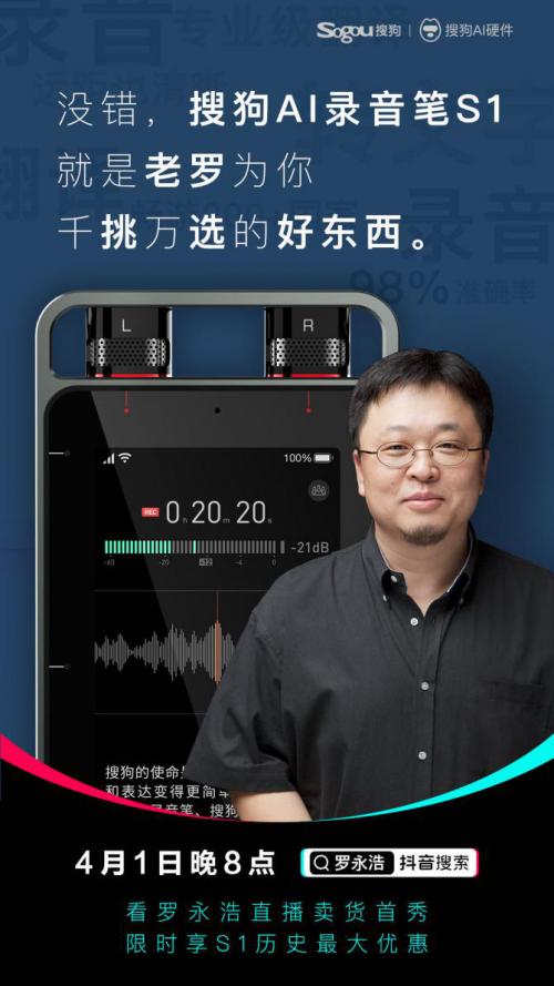 罗永浩直播首秀火爆,搜狗AI录音笔S1 C位出道