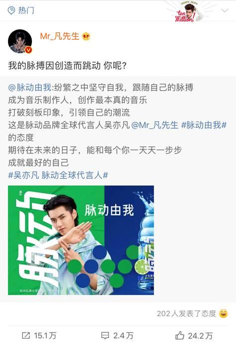 吴亦凡解锁新身份成为脉动品牌全球代言人