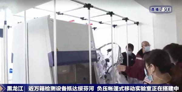 海尔生物连夜驰援绥芬河抗疫一线,助力搭建负压帐篷P3实验室
