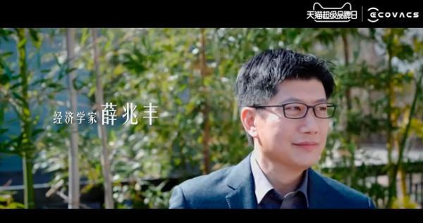 """科沃斯天猫超级品牌日,听薛兆丰如何用经济学解读人生""""净值"""""""