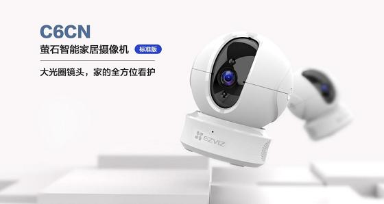 真实宽动态 逆光也清晰 萤石智能家居摄像机C6CN标准版全新升级