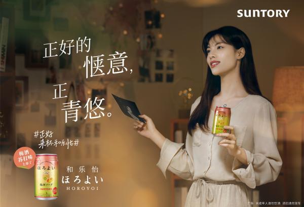 """和乐怡官宣钟楚曦为品牌代言人 诠释值得""""钟""""爱的惬意一刻"""