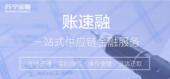 苏宁金融发力无接触供应链金融服务 助力企业复工复产