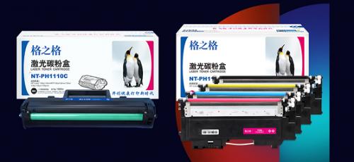 重磅新品!格之格兼容惠普110A/118A全新芯片硒鼓首发上市