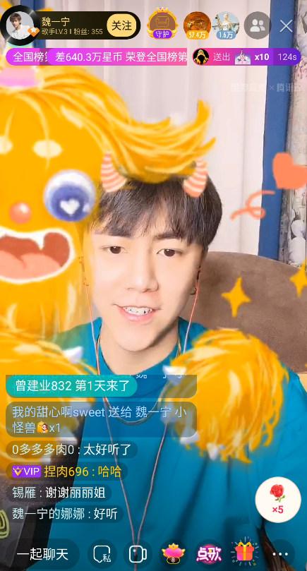 """魏一宁酷狗直播献唱多首OST,观众高呼""""开口跪"""""""