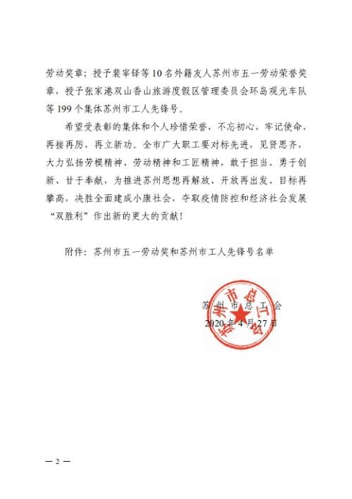 """热烈祝贺雷允上集团荣获""""江苏省五一劳动奖""""荣誉称号"""