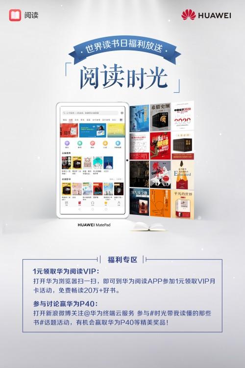 世界读书日|来华为阅读·DIGIX时光书局,感受沉浸式阅读体验