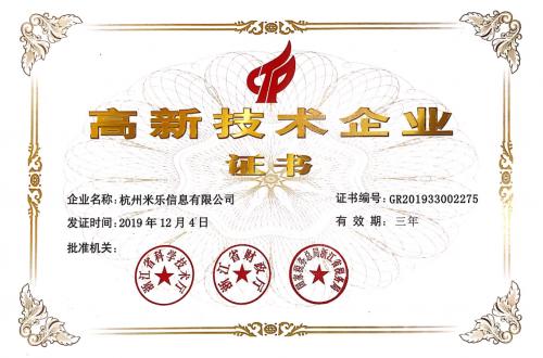 米乐信息获浙江省2019年高新技术企业认定