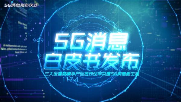 《5G消息白皮书》发布 华为携手三大运营商共建5G消息新生态