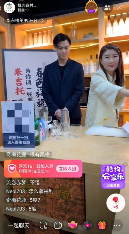 """""""酷狗直播云美食""""上新啦~米酒也能做鸡尾酒!"""