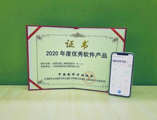 """完美工事荣获""""2020年度优秀软件产品""""奖!"""