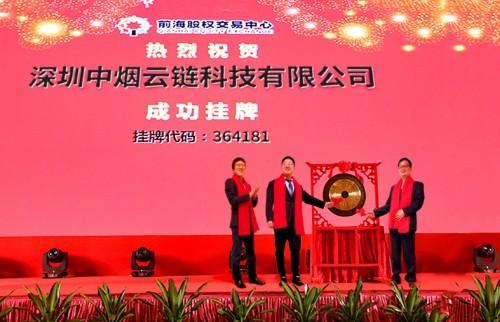 深圳中烟云链成功挂牌四板市场