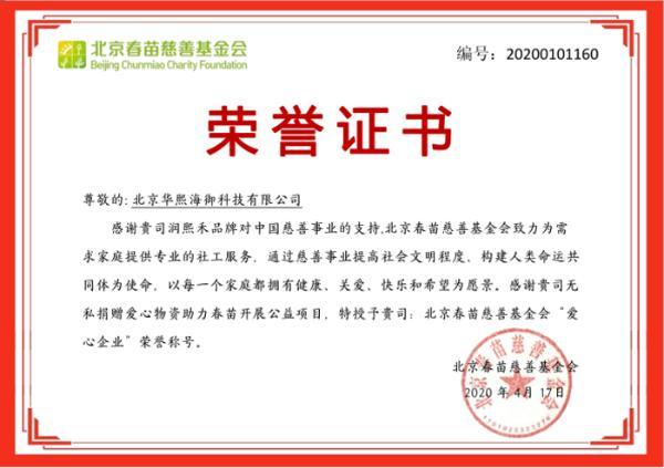 心系特殊儿童,华熙生物旗下国货母婴品牌润熙禾以实际行动呵护特殊儿童健康成长!